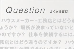 コよくある質問の画像